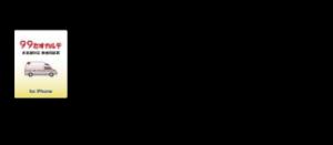 多言語問診アプリ