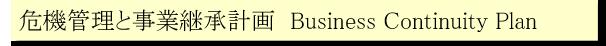 BCP 事業継承計画