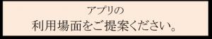 アプリ-4-1