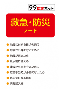 151114改訂_救急防災ノート目次-1