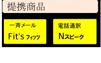 一斉メール 電話通訳