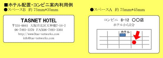 広告印字例