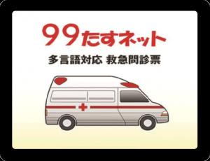 救急問診アプリ